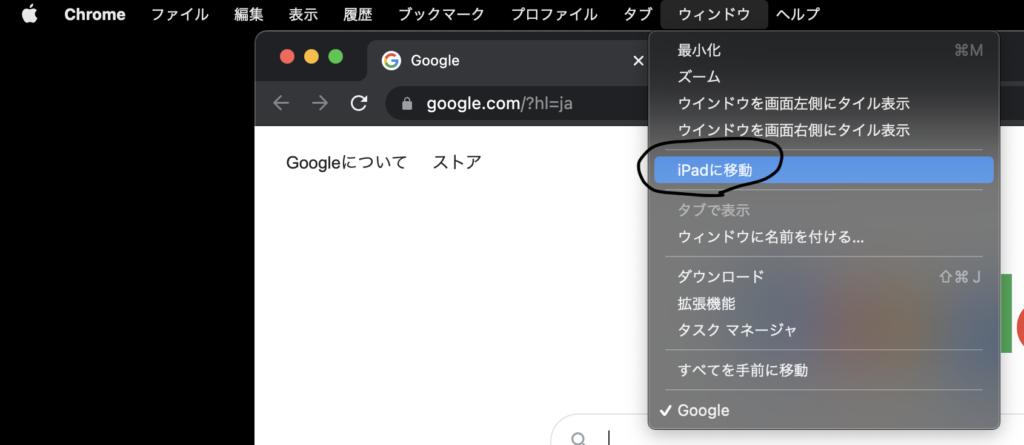 iPadサブディスプレイ方法